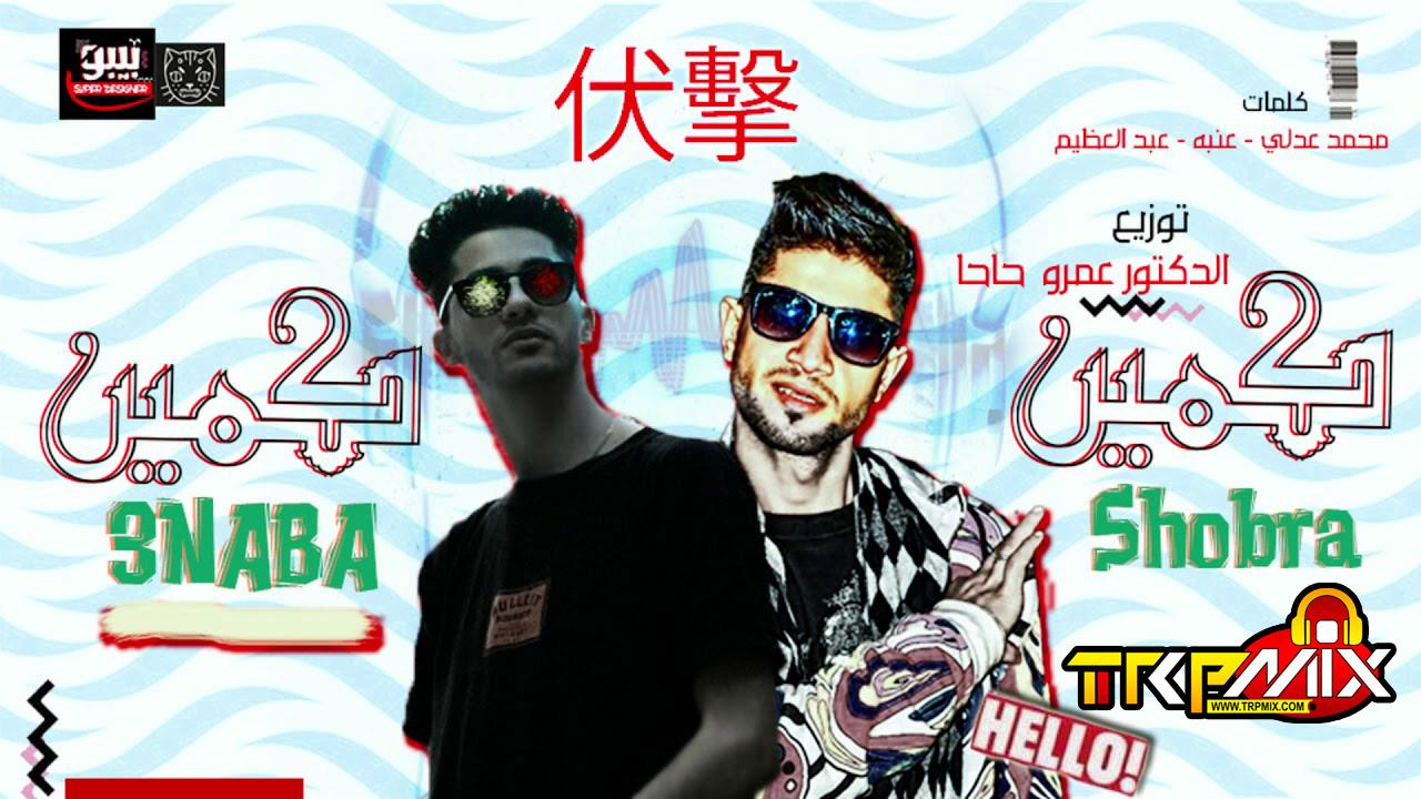 مهرجان كمين شبرا الجنرال عنبه - توزيع عمرو حاحا