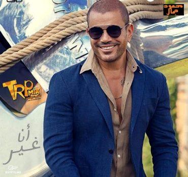 تحميل البوم عمرو دياب – أنا غير MP3 2019 –  البوم عمرو دياب 2019. كامل نسخه اصليه