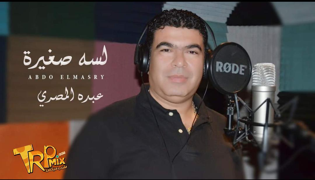 اغنيه لسه صغيره - عبدو المصري 2019