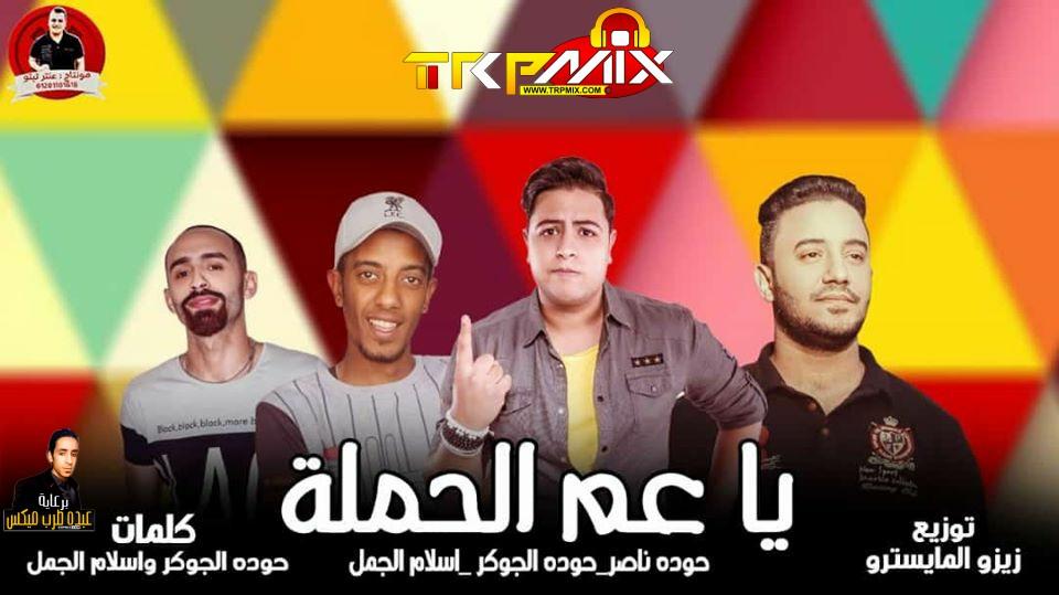 """مهرجان """" يا عم الحملة """" 2020 حوده ناصر - حوده الجوكر - اسلام الجمل - توزيع زيزو المايسترو"""