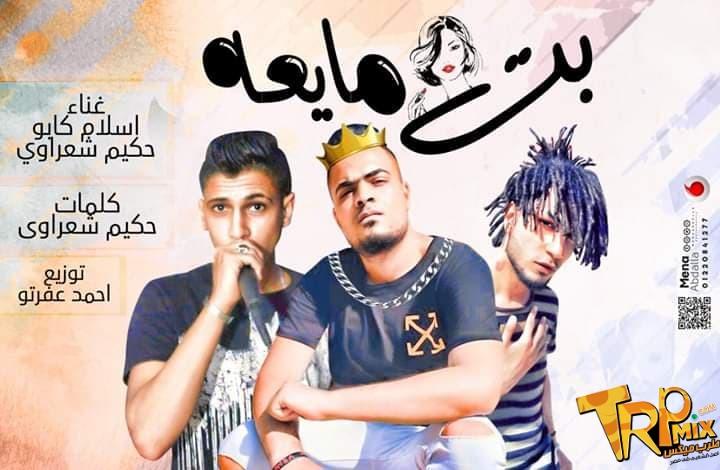 مهرجان بت مايعة - غناء اسلام كابو - حكيم شعراوي - توزيع احمد عفروتو | هيكسر التيك توك 2020