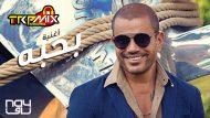 Amr Diab - Bahebo عمرو دياب - بحبه