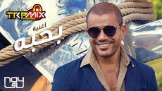 Amr Diab – Bahebo عمرو دياب – بحبه