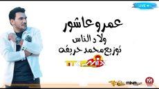 عمرو عاشور – ولاد الناس – Amr Ashour – Welad ElNas
