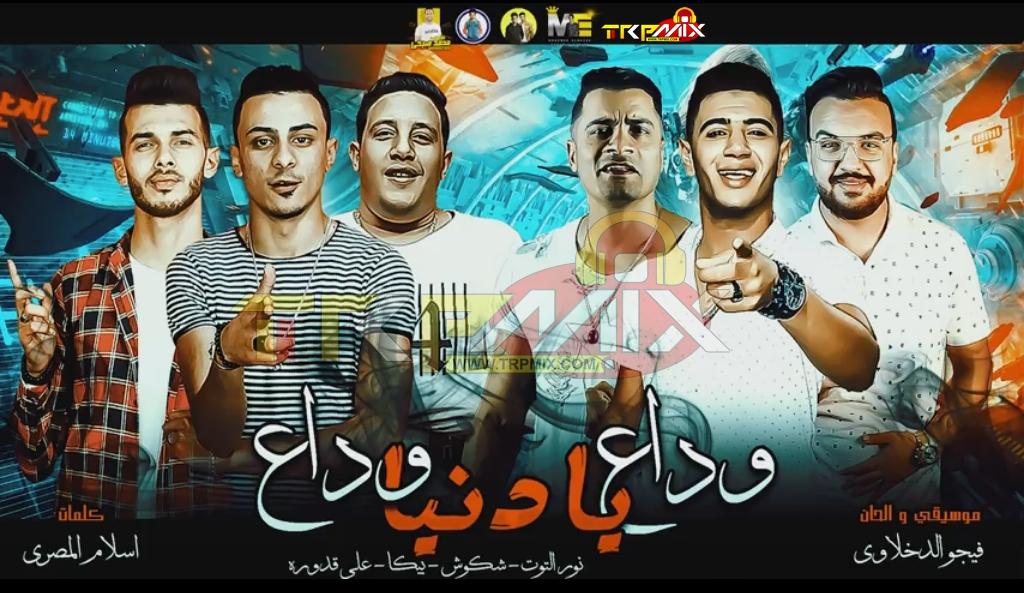 جنات 2020 نغم العرب