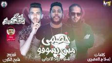 مهرجان خصمي مش بشوفو غناء فيلو وزياد الايراني كلمات اسلام المصري توزيع فيلوو شبح الكون