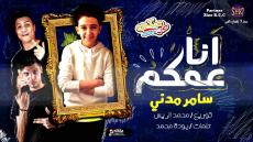 مهرجان انا عمكم غناء سامر مدني توزيع محمد الريس