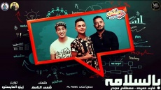 مهرجان بالسلامه فارس حميدا – مصطفى مجدى