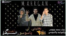 مهرجان بعتيني لي ياسوسو غناء محمد بوبوس والخواجه والسويسي توزيع الخواجه