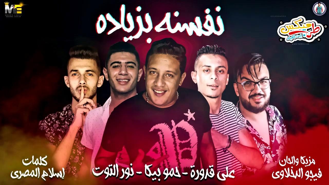 مهرجان نفسنة بزياده حمو بيكا - علي قدورة - نور التوت