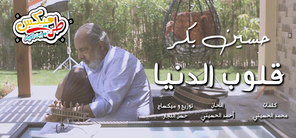 اغنيه قلوب الدنيا - حسين بكر - MP3 2020 - موقع طرب ميكس 2020