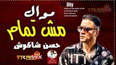 موال انت مش تمام حسن شاكوش الموسيقارحسام حسن 2019