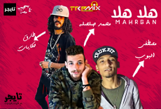 المهرجان ده هيكسر الدنيا 2020 – هلا هلا – محمد صلصه – طارق حكايات |- مهرجانات 2020