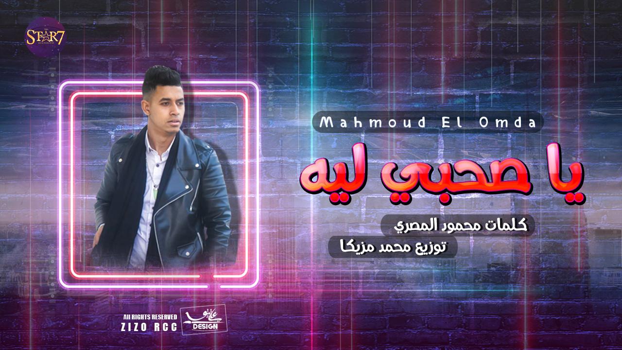 مهرجان يا صحبي ليه 2019 غناء محمود العمده توزيع محمد مزيكا - انتاج استار 7