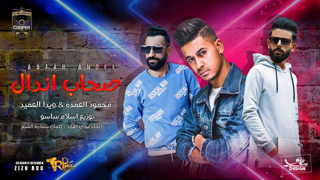 مهرجان صحاب اندال 2019 | غناء محمود العمده & ويدا العميد | توزيع اسلام ساسو | انتاج كوبر ميديا