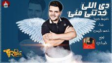 اغنية دي اللي خدتني مني غناء احمد الريس توزيع العبادي 2019