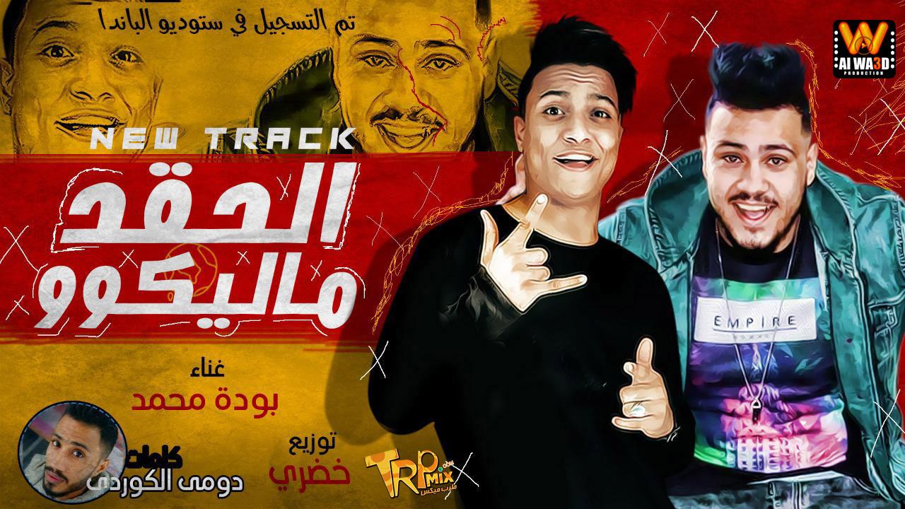 مهرجان الحقد ماليكو - غناء بوده محمد - توزيع خضري 2019 انتاج الوعد بروكشن