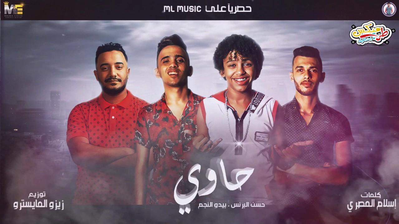 مهرجان الحاوي حسن البرنس - بيدو النجم