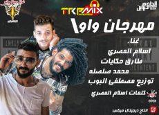 مهرجان واو حكايات والمصرى وصلصه توزيع البوب