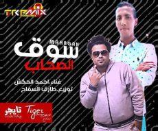 سوق الصحاب غناء احمد الحكش توزيع طارق السفاح