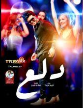 مهرجان دلع البت عايزه دالع غناء كريم مزيكا نجم التيك توك توزيع اسلام ميدو ٢٠٢٠