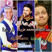 مولد الرعاش عبد السلام ومحمد مزيكا اوشا توزيع درامز محمد اشرف 2019