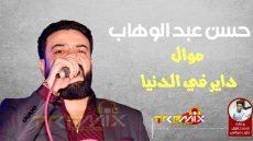 حسن عبدالوهاب موال داير في الدنيا 2019