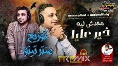 اغنيه رضا البحراوي و اسلام حمدي محدش ليه خير عليا توزيع درامز عنتر تيتو 2019