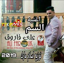 اغنيه السم علي فاروق توزيع درامز اسلام مارك 2019