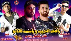 مهرجان رافعه الجيبه راسمه التاتو – غناء الباسل و زبادى توزيع مصطفى البوب كلمات الباسل