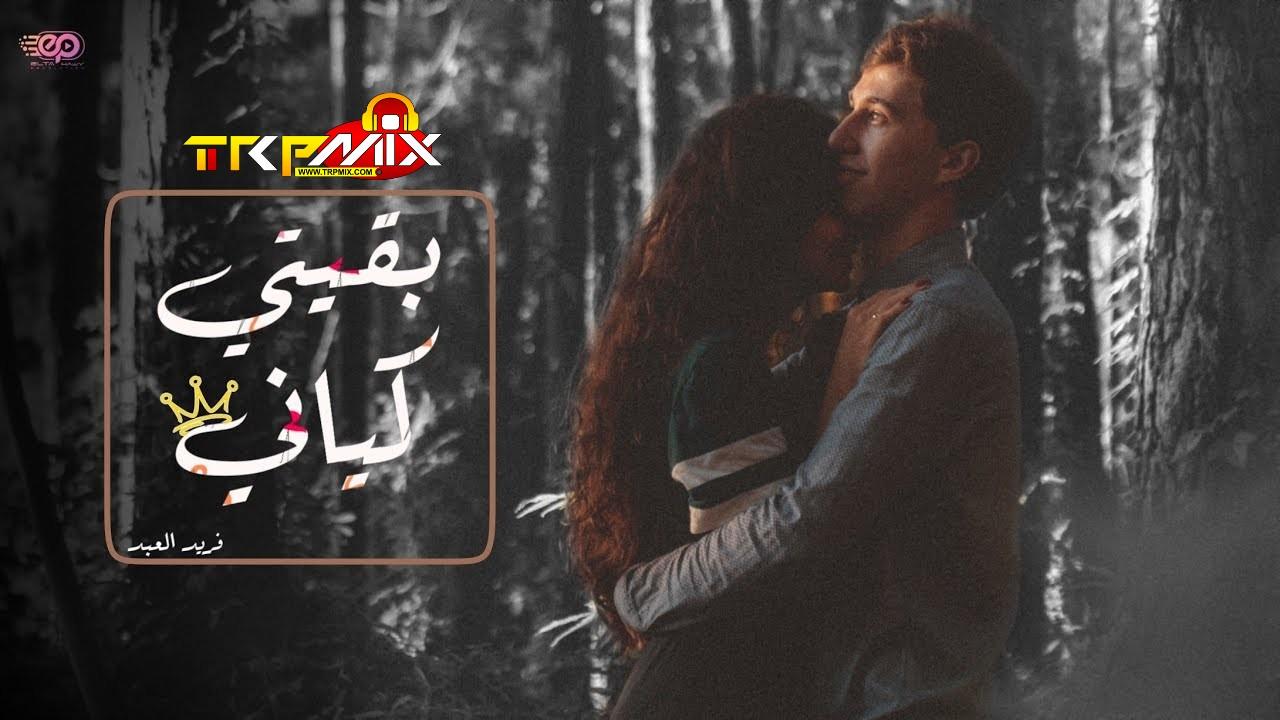 استماع وتحميل اغنية بقيتي كياني - فريد العبد - توزيع محمد الطحاوي MP3