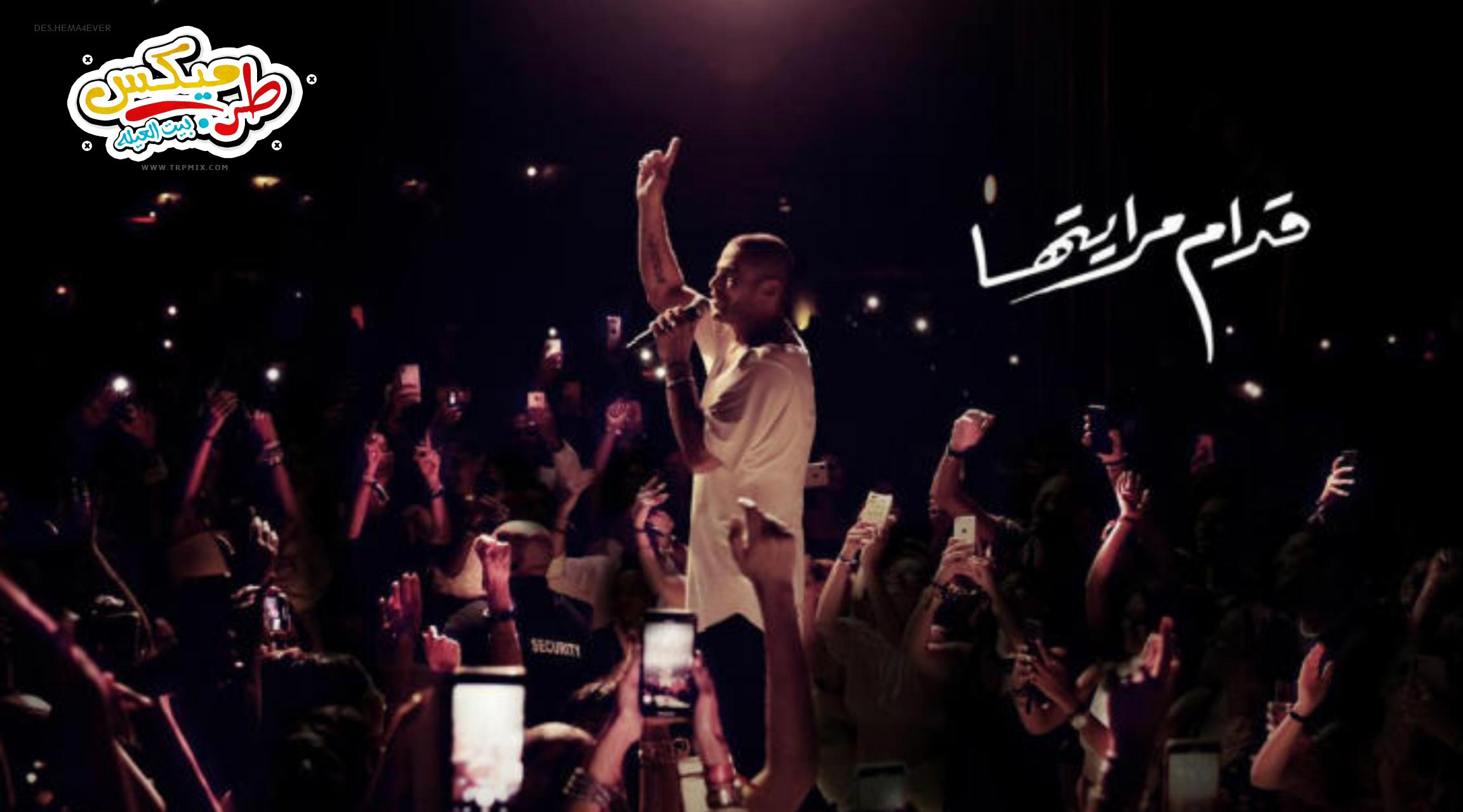 اغنية قدام مرايتها عمرو دياب