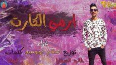 مهرجان ارمى الكارت غناء اسلام نجوميه توزيع خالد السفاح كلمات كوكا