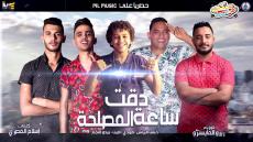 مهرجان دقت ساعة المصلحة حسن البرنس – مودي امين – بيدو النجم