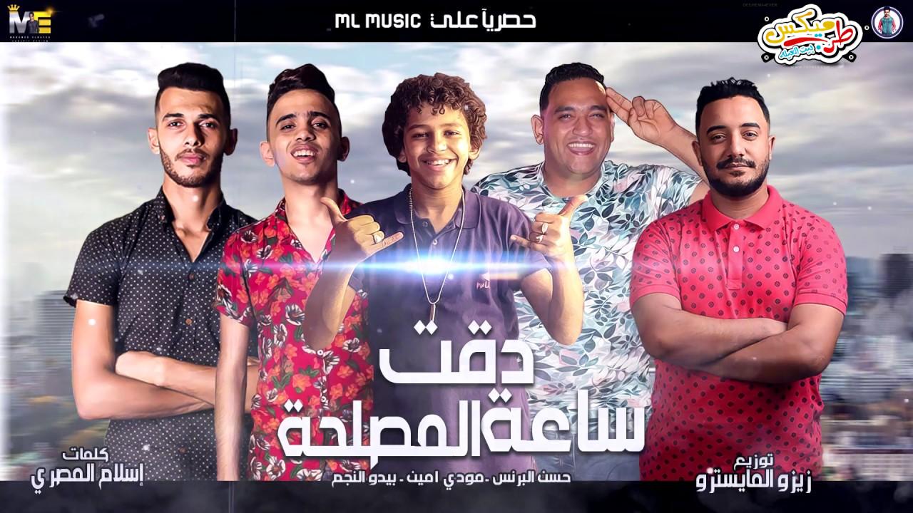 مهرجان دقت ساعة المصلحة حسن البرنس - مودي امين - بيدو النجم