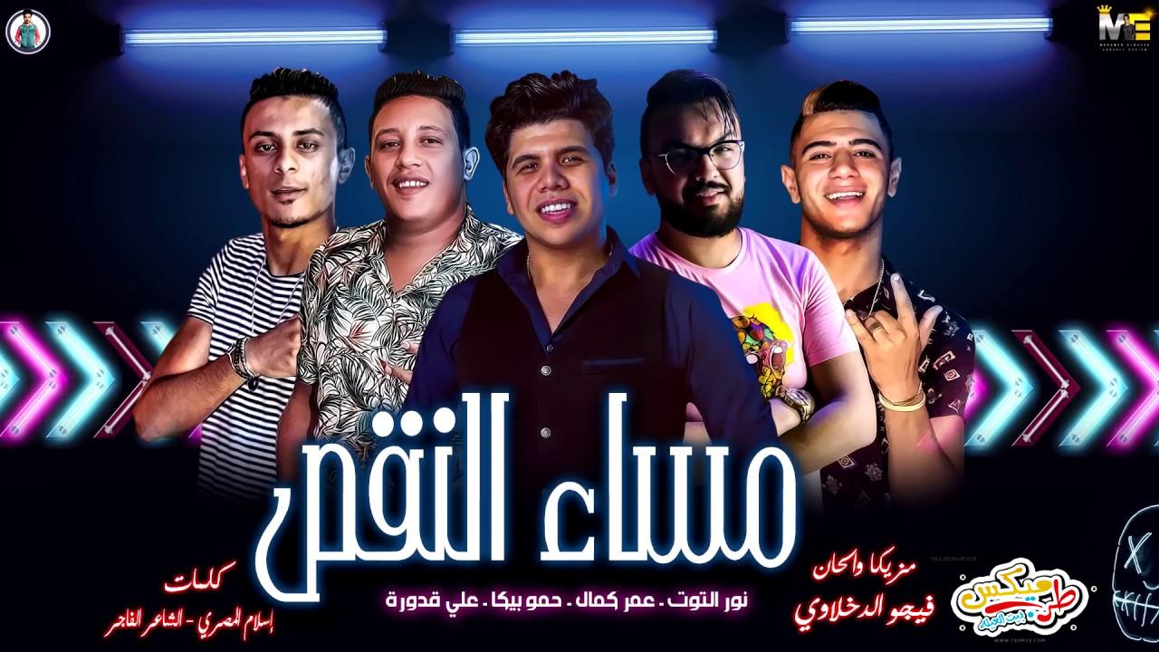 مهرجان مساء النقص حمو بيكا - عمر كمال - علي قدورة - نور التوت - توزيع فيجو الدخلاوي