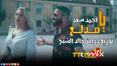احمد سعد اغنية يا مدلع توزيع درامز خالد الشبح 2019