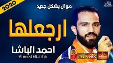 موال احمد الباشا | ارجعلها 2020 | حزينة موت | موال النجوم 2020