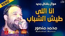 موال محمد منصور | انا اللى طيش الشباب 2020 |حزين موت | موال النجوم 2020