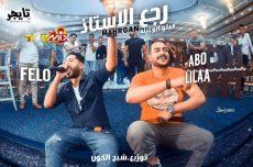 """مهرجان """" رجع الاستاذ """" فيلو و ابو ليله – توزيع شبح الكون 2019"""
