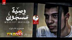 اغنيه وصية مسجون غناء حسين غاندي توزيع توتي 2019