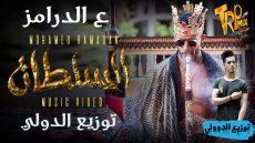 اغنية السلطان – غناء محمد رمضان – توزيع درامز نادر الدولي | هتكسر الافراح 2020