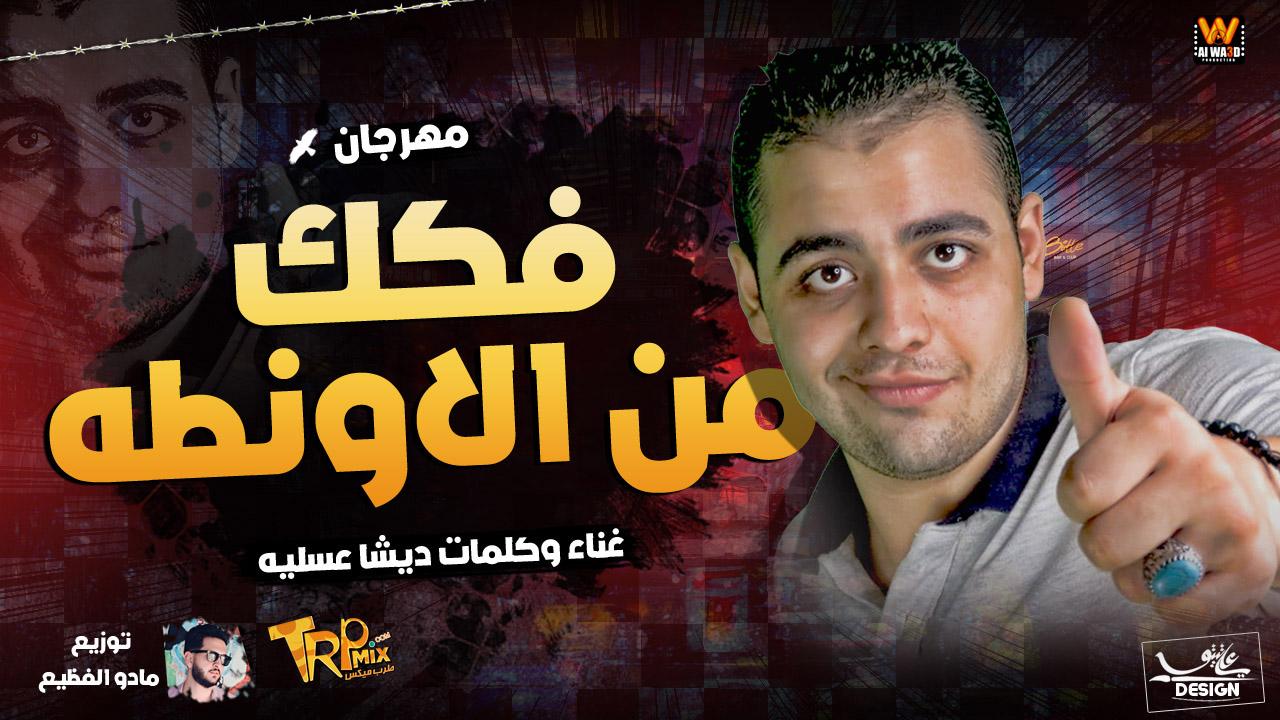 فيرس مهرجانات مصر ( فكك من الاونطه ) غناء ديشا عسليه - توزيع مادو الفظيع 2019