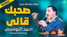موال احمد التونسى | صحبك قالى 2020 | بشكل جديد | موال النجوم 2020