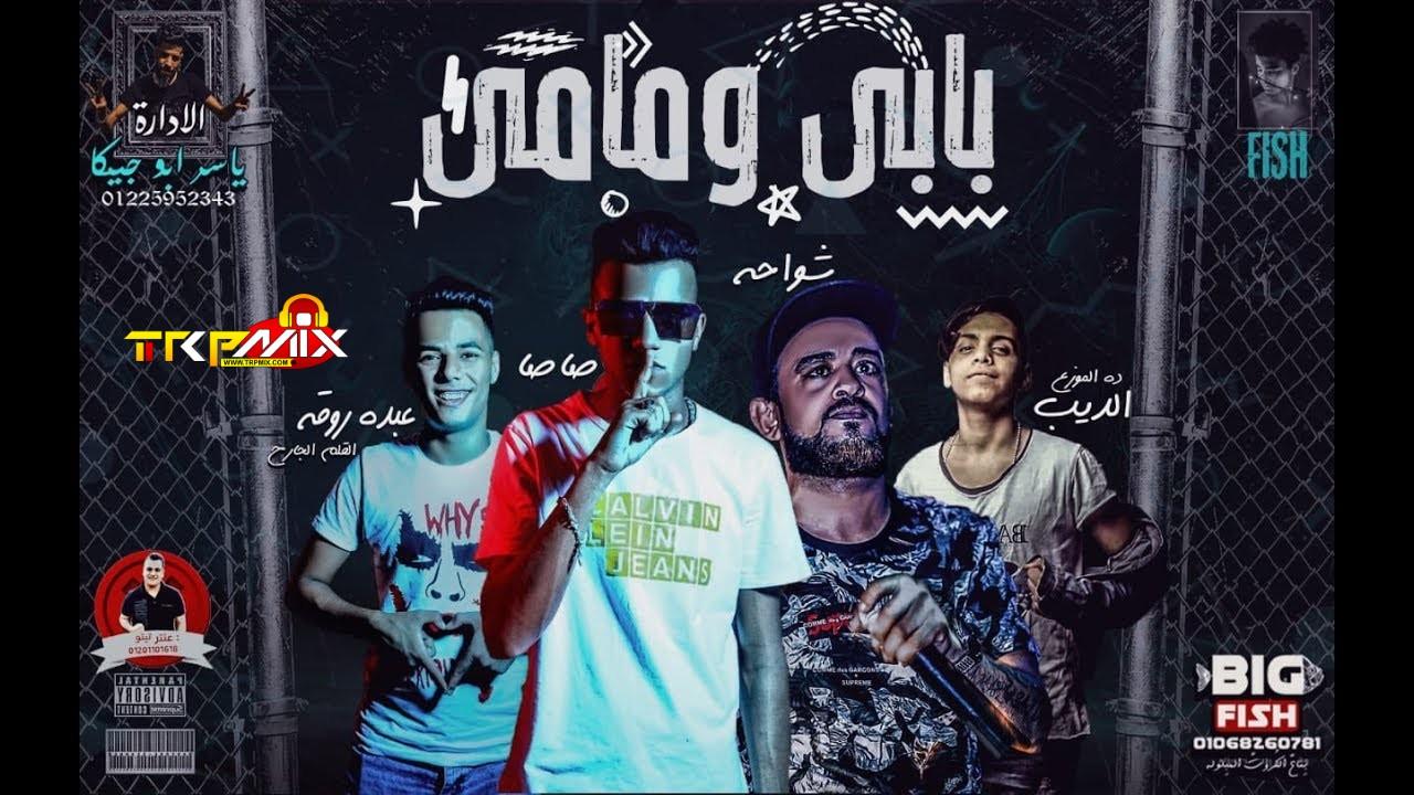 استماع وتحميل مهرجان بابى و مامى غناء عصام صاصا - شواحة - كلمات عبدة روقة - توزيع كيمو الديب MP3