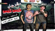 مهرجان خمسه خمسه  غناء محمد صلصه و سامى مشاكل توزيع مصطفى البوب
