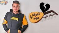 عبدالله البوب - اعزف يا عود