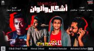 مهرجان اشكال والوان - غناء محمد صفوت و محمد رمضان واحمد عابد توزيع البوب شبح فيصل