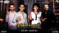 مهرجان الافعا و الحاوي 3 حسن البرنس - احمد عبده