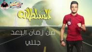 مهرجان انتي السلطانه القمة الدخلاويةمهرجان انتي السلطانه القمة الدخلاوية